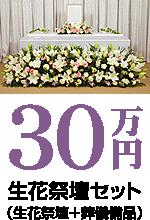 30万円 生花祭壇セット(生花祭壇+葬儀備品)