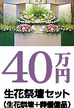 40万円 生花祭壇セット(生花祭壇+葬儀備品)
