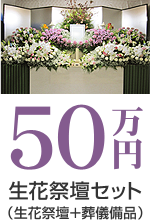 50万円 生花祭壇セット(生花祭壇+葬儀備品)