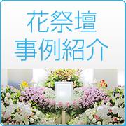 花祭壇事例紹介