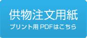 供物注文用紙プリント用PDFはこちら
