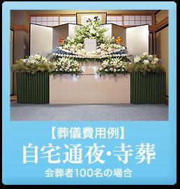 葬儀費用例 自宅通夜・寺葬 会葬者100名の場合