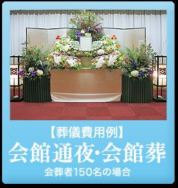 葬儀費用例 会館通夜・会館葬 会葬者150名の場合