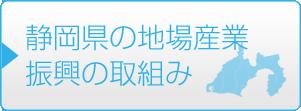 静岡県の地場産業振興の取組み